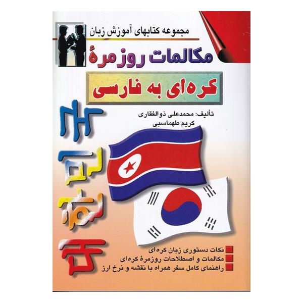 مكالمات روزمره كرهای به فارسی