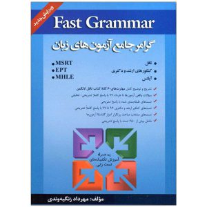 گرامر-جامع-آزمونهای-زبان