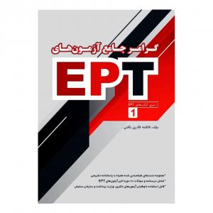 گرامر-جامع-آزمون-های-EPT-1