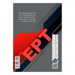 گرامر-جامع-آزمون-های-EPT-2