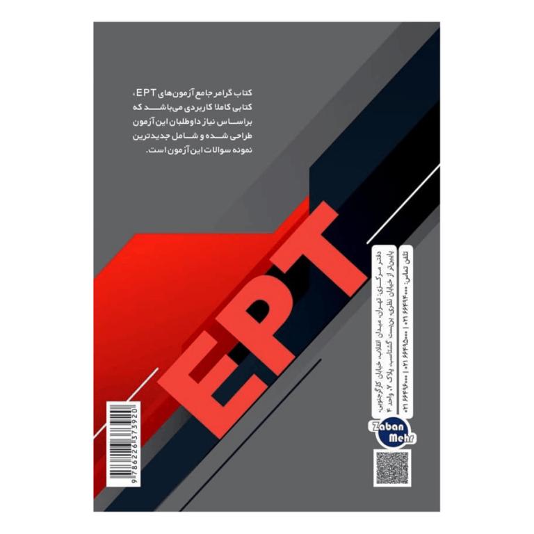 گرامر جامع آزمون های EPT