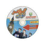 گرامر-نوین-CD