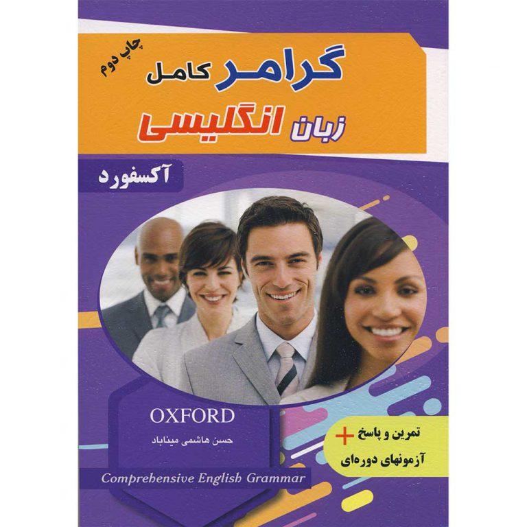 کتاب گرامر کامل زبان انگلیسی