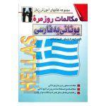 مكالمات روزمره یونانی به فارسی