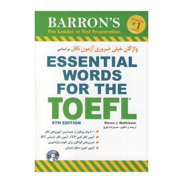واژگان خیلی ضروری آزمون تافل براساس Essential Words for the Toefl