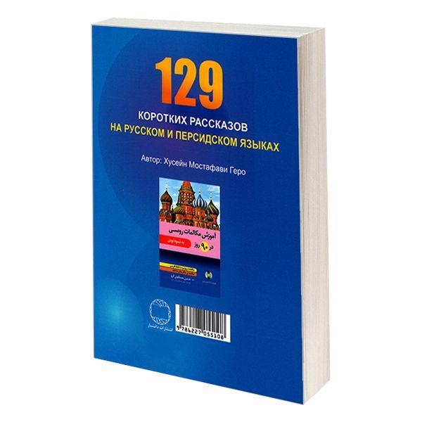 129 داستان کوتاه روسی فارسی