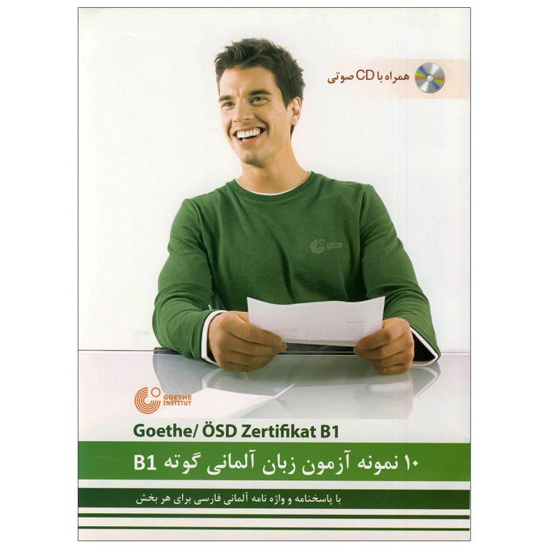 10 نمونه آزمون زبان آلمانی گوته B1