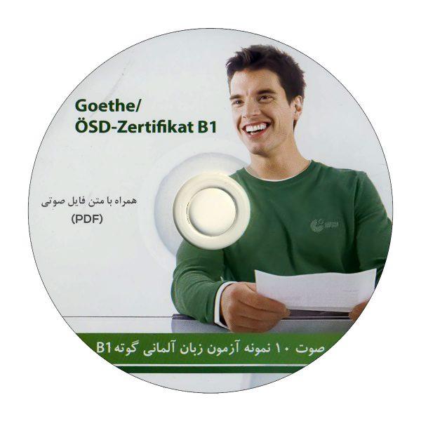 10-نمونه-آزمون-گوته-B1-CD