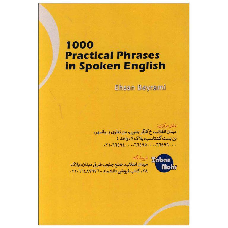 کتاب 1000 عبارت و اصطلاح کاربردی در زبان انگلیسی