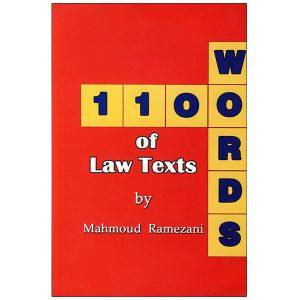 1100-واژه-متون-حقوقی-پشت