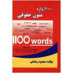 1100-واژه-متون-حقوقی