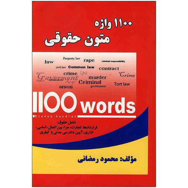 کتاب 1100 واژه متون حقوقی
