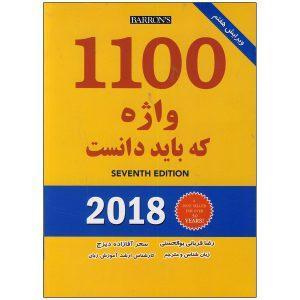 1100-واژه-که-باید-دانست