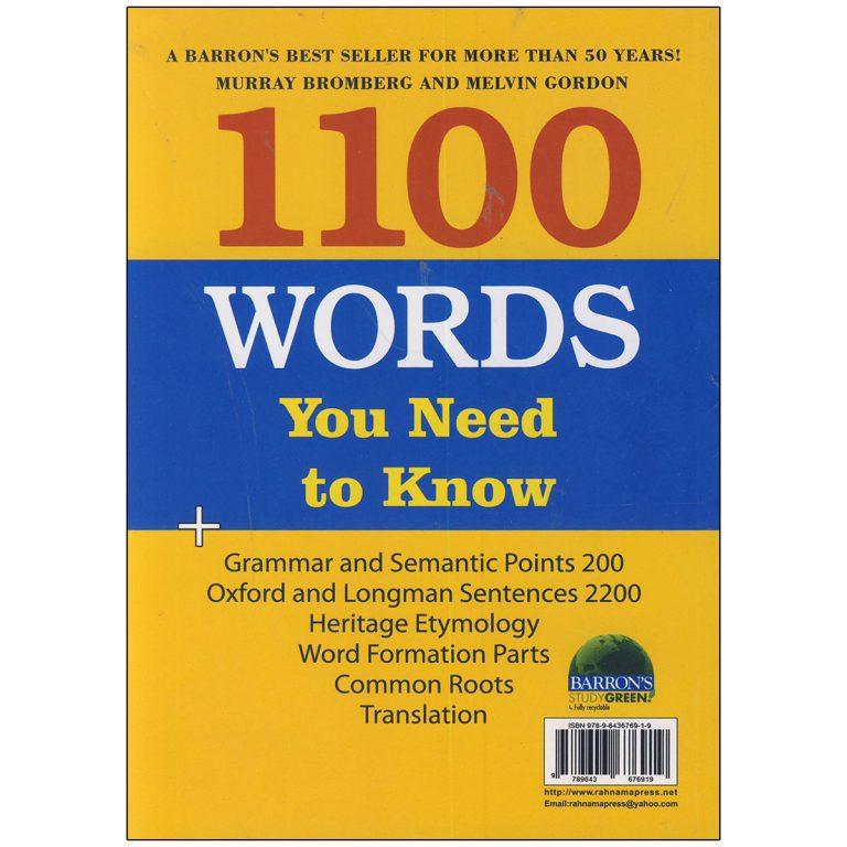 کتاب 1100 واژه که باید دانست (ترجمه و متن اصلی)