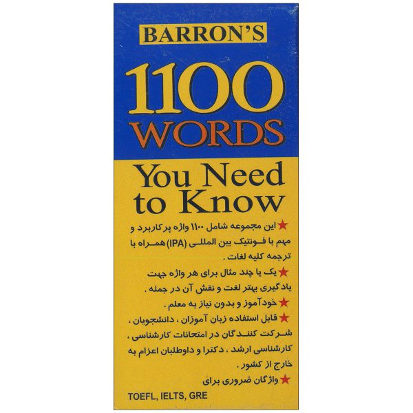 1100-Words-You-Need-to-Know-back