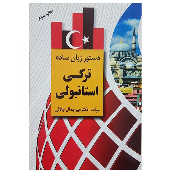 کتاب دستور زبان ساده ترکی استانبولی