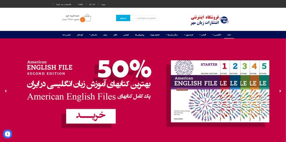 راهنمای خرید از انتشارات زبان مهر