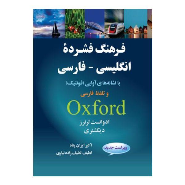 فرهنگ فشرده انگلیسی فارسی با تلفظ فارسی