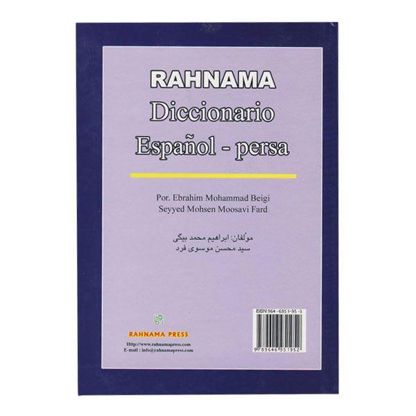 فرهنگ اسپانیایی فارسی