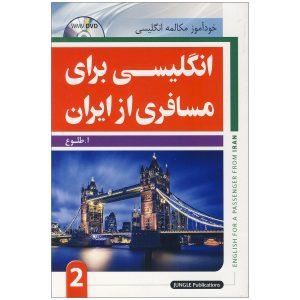 2-انگلیسی-برای-مسافری-از-ایران