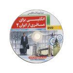 2-سی-دی-انگلیسی-برای-مسافری-از-ایران