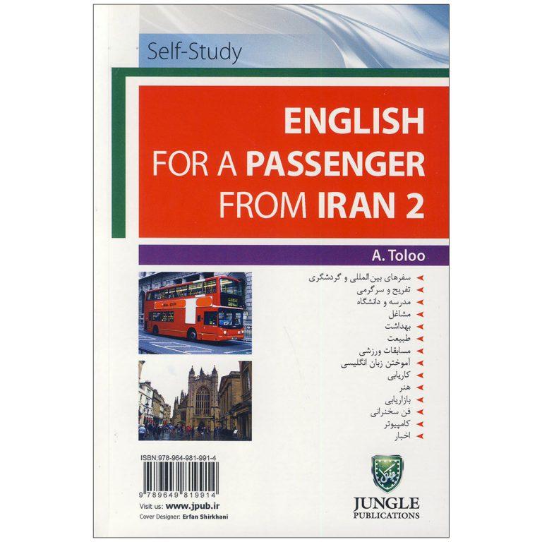 انگلیسی برای مسافری از ایران جلد دوم