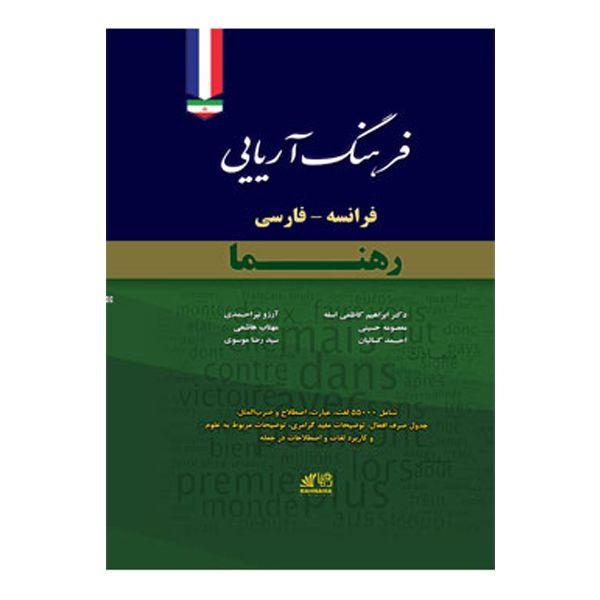 فرهنگ آریایی فرانسه فارسی
