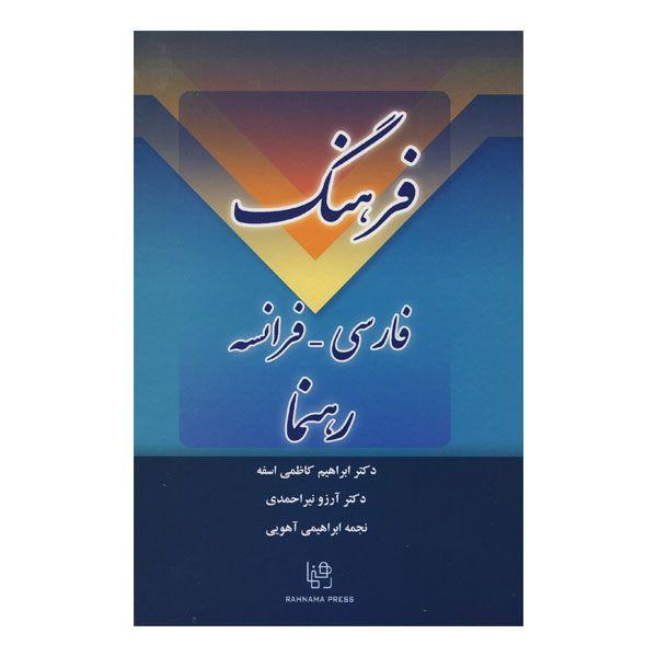 فرهنگ فارسی فرانسه
