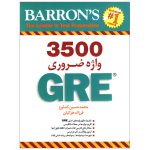 3500-واژه-ضروری-GRE