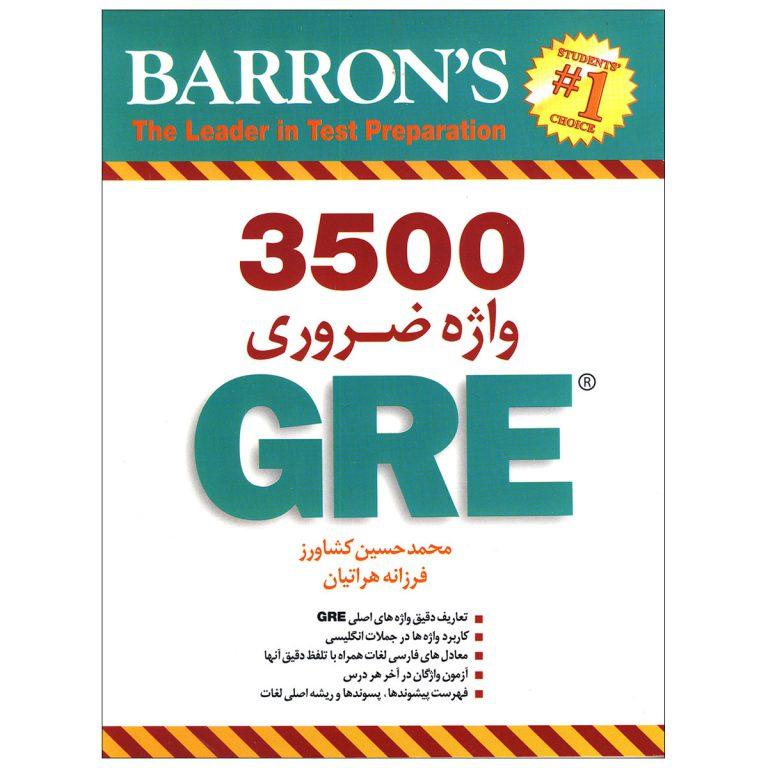 ترجمه کتاب 3500 واژه ضروری GRE