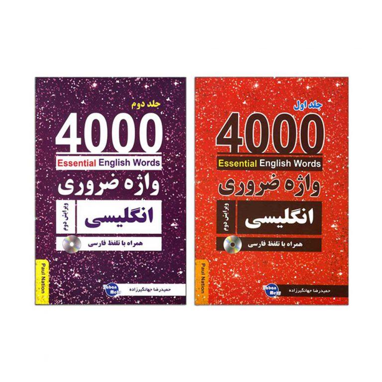 کتاب 4000 واژه ضروری انگلیسی ویرایش دوم (2 جلدی)