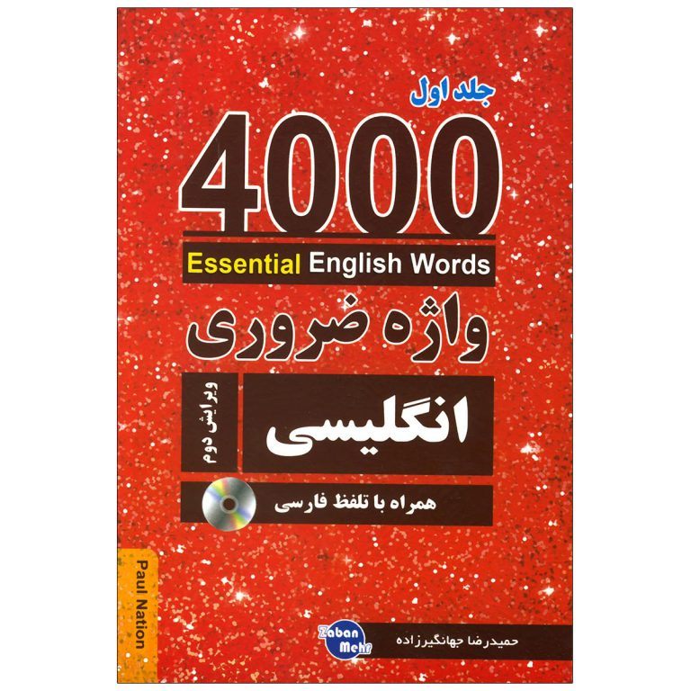 کتاب 4000 واژه ضروری انگلیسی جلد1 (ترجمه 1-2-3در یک جلد) ویرایش دوم