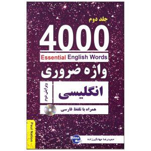 4000-Jeld-Dovom