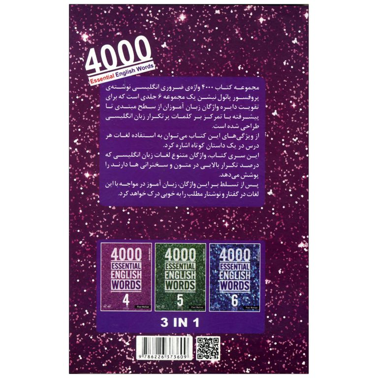 کتاب 4000 واژه ضروری انگلیسی جلد2 (ترجمه 4-5-6در یک جلد) ویرایش دوم