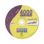 4000-Jeld-Dovom-CD