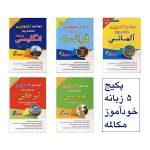 پکیج 5 زبانه خودآموز مکالمه انتشارات زبان مهر