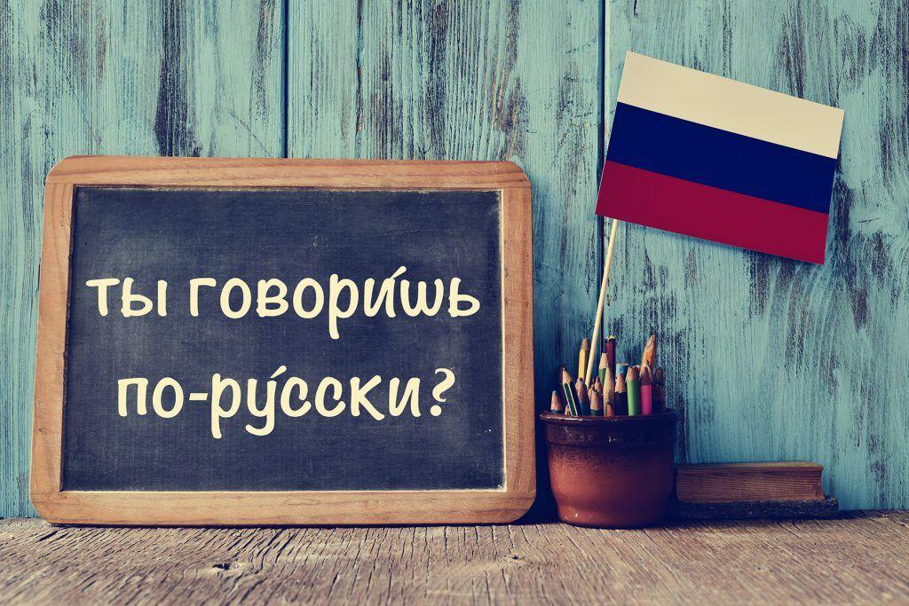 بهترین روش یادگیری زبان روسی