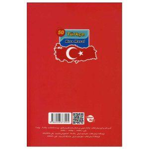 50-داستان-ترکی-استانبولی-پشت