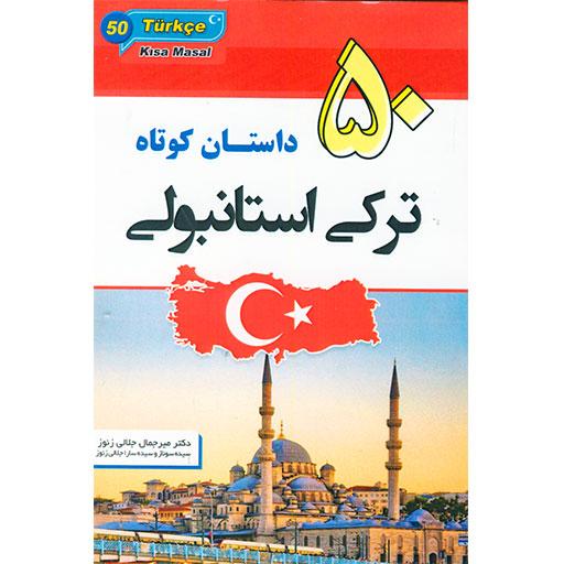 50 داستان کوتاه ترکی استانبولی فارسی