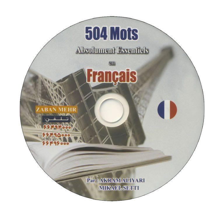 کتاب 504 واژه ضروری زبان فرانسه