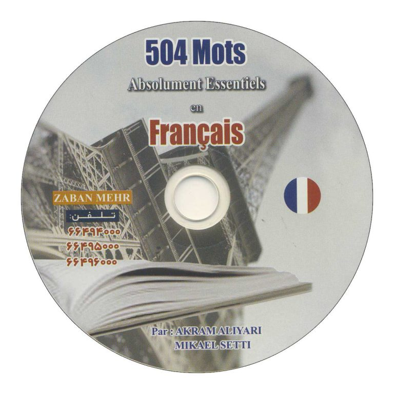 کتاب 504 واژه کاملاً ضروری فرانسه قطع پالتویی