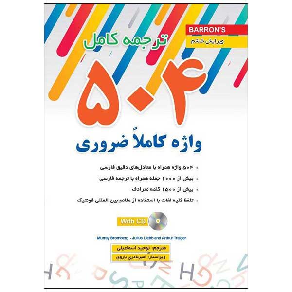 کتاب 504 واژه کاملاً ضروری انگلیسی ترجمه و متن اصلی