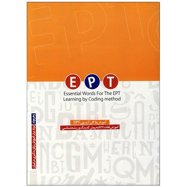آموزش 522 واژه پرتکرار EPT به روش کدینگ و ریشه شناسی