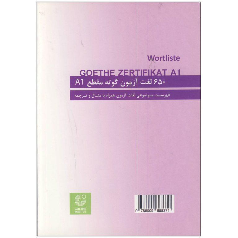 کتاب 650 لغت آزمون گوته مقطع A1 ولی خانی