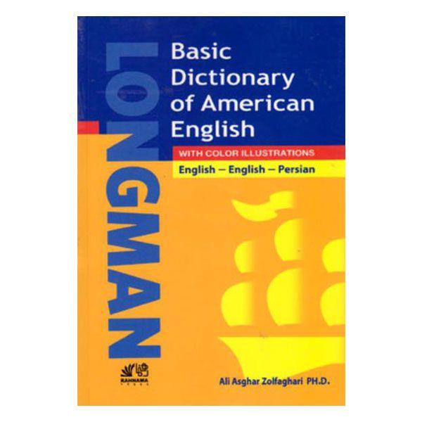 Longman Basic Dictionary Of Amerrican English(ترجمه ذوالفقاری)
