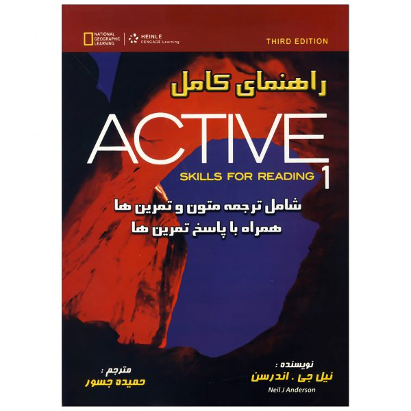 Active-guide-1