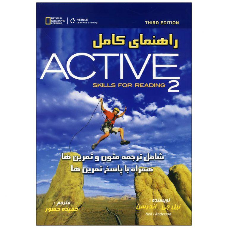 کتاب راهنمای کامل Active Reading 2