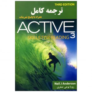 Active-guide-3
