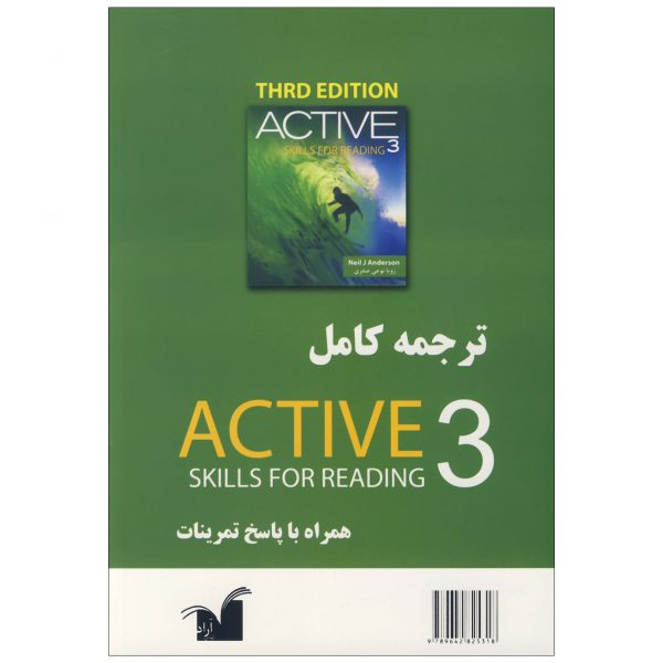 Active-guide-3-Back