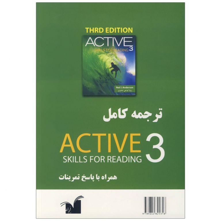 کتاب راهنمای کامل Active Reading 3
